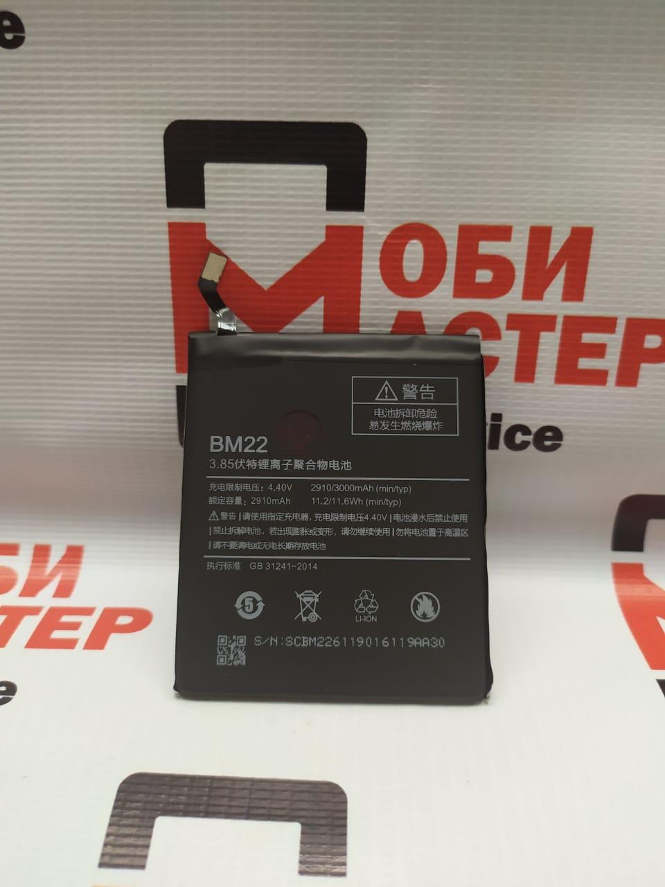 АКБ Xiaomi BM22 Mi 5 тех.уп....