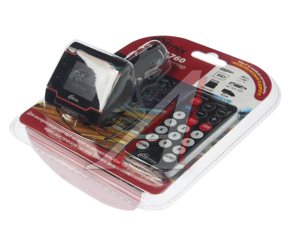"""FM модулятор """"Ritmix"""" FMT-A760"""